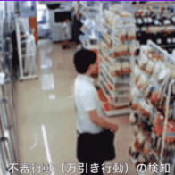 Here's how AI could help catch shoplifters in the act